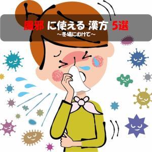 風邪に使える漢方5選~冬場にむけて~