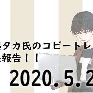 加藤タカのコピートレード結果報告【2020/5/27】