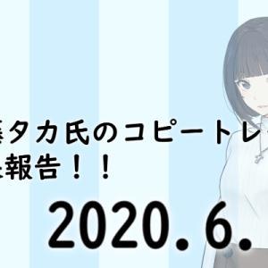 加藤タカのコピートレード結果報告【2020/6/1】