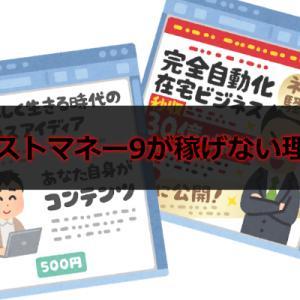 【西島優子】ベストマネー9の口コミ、評判は?稼げない内容とは?
