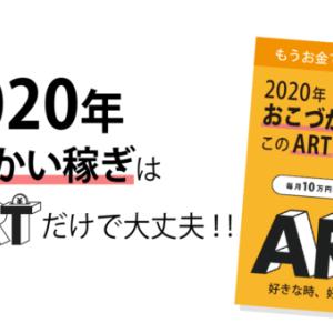 坂井ゆき【ARTツール】ARTプロジェクトは稼げるのか?内容や評判は?