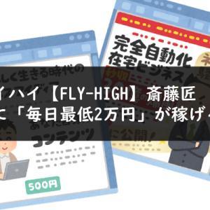 フライハイ【FLY-HIGH】斎藤匠の評判や口コミは?!毎日最低2万とか詐欺じゃないの?