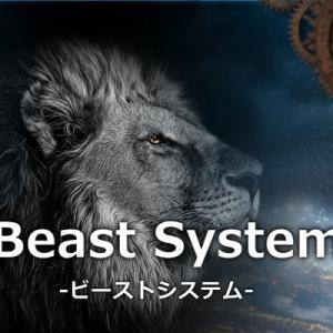 【無料EA】FX自動売買ツール「Beast(ビースト)」システムはおすすめ?口コミは?【検証】