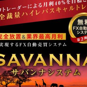 【MAM】サバンナシステム(savanna system)は稼げない?口コミ・評判など副業詐欺の可能性も含めて考察【FX自動売買】