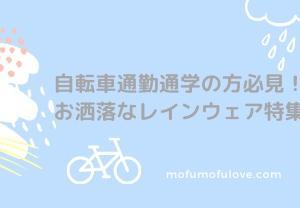 自転車でも使える!可愛くてお洒落なおすすめレインウェア3選