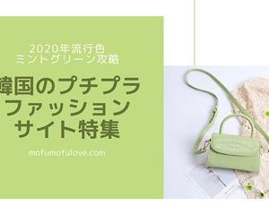 韓国ファッションで着こなす2020年流行色ミントグリーン