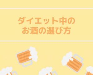 【ダイエット】低カロリー!太りにくいお酒の紹介と飲み方について