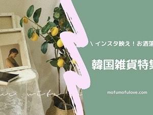【韓国風インテリア雑貨】ユードレッサーのポストカードや鏡が可愛い!