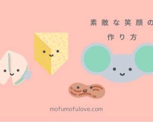 素敵な笑顔の作り方〜朝のトレーニングで印象が変わる!〜