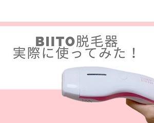 【Biito脱毛器】セルフ脱毛の効果と口コミ!脱毛回数やカートリッジなどを解説