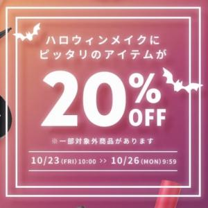 【エチュードハウス】20%オフの大セール開催中!