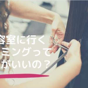 美容院に行く頻度の理想ってどのくらい?その疑問に美容師が答えます