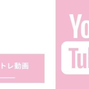 【宅トレメニュー】初心者向け人気のYouTube動画を部分別に紹介