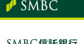 SMBC信託銀行と三井住友信託銀行は違う銀行