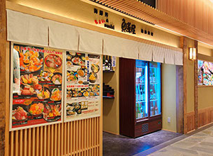 金沢グルメ  魚菜屋 あんと店