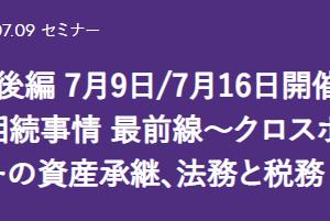 オンラインセミナーのお知らせ 7月9日&16日開催