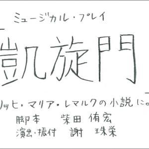 「凱旋門」轟悠さん、望海風斗さん、真彩希帆さん