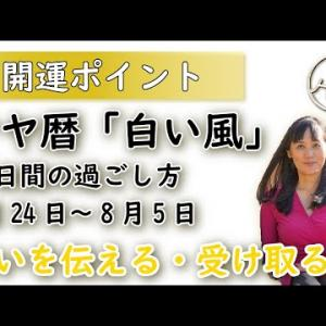 【マヤ暦 13日間の過ごし方】白い風(2021年7月24日~8月5日)