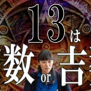 【不吉じゃない?】13という数字の意味と不吉とされる理由