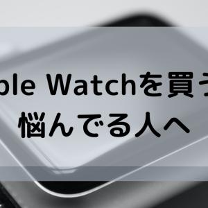 欲しいのに!Apple Watchって難しそう…種類とできることを紹介