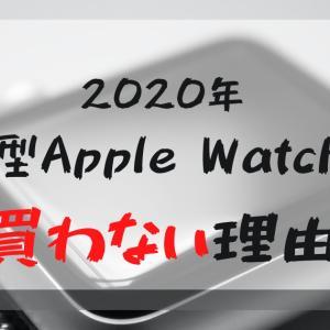 "【Apple Watch series6 & Apple Watch SE】ボクが買わない理由""スペック解説"""