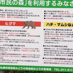 お題「# おうち時間」・・・札幌の散歩はヒグマに注意 ?!