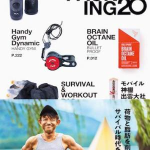 『LIFE PACKING 2020』