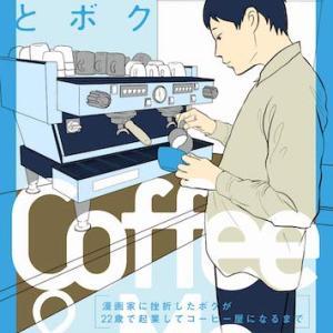 『コーヒーとボク』