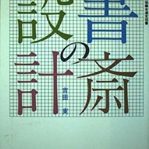 『書斎の設計』