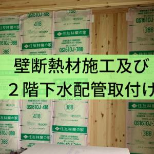 壁断熱材と2階下水配管施工