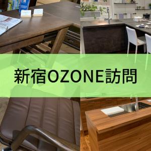 家づくりの際に新宿OZONEは訪れて損はない
