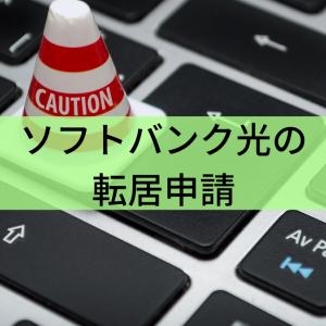 【注意】ソフトバンク光の転居申請