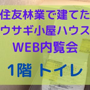 WEB内覧会~1階トイレ~