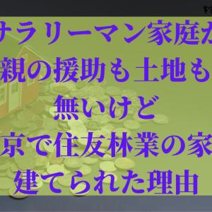 サラリーマン家庭が親の援助も土地も無いけど東京で住友林業の家を建てられた理由