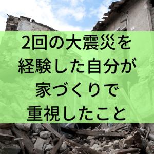 2回の大震災を経験した自分が家づくりで重視したこと