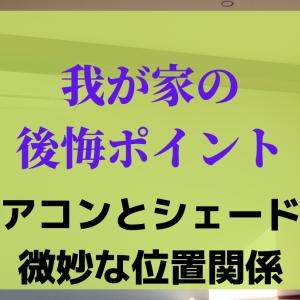 後悔ポイント〜エアコンとシェードの位置関係〜