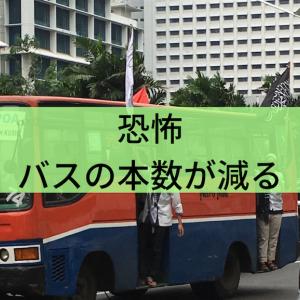 恐怖!バスの本数が減る