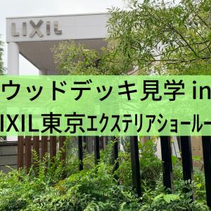 LIXIL東京エクステリアショールームでウッドデッキを見に行ったはずが