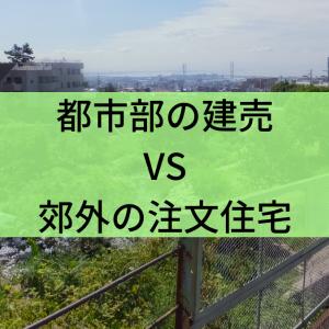 都市部の建売 vs 郊外の注文住宅