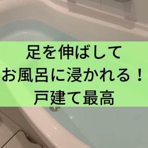 足を伸ばしてお風呂に浸かれる!戸建て最高