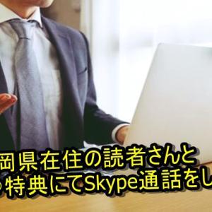 先日福岡県在住の読者さんとLINE@登録特典にてSkype通話しました。