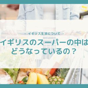 気になる!イギリスのスーパーマーケットって日本とどう違うの?