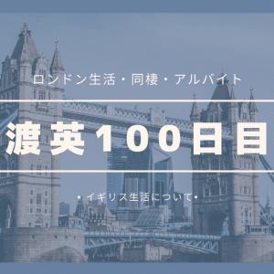 コロナ禍で渡英100日目を迎えて。〜ロンドン生活・同棲・アルバイト〜
