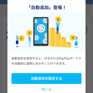 【PayPayボーナス運用の使い方】新機能「自動追加」の使い方