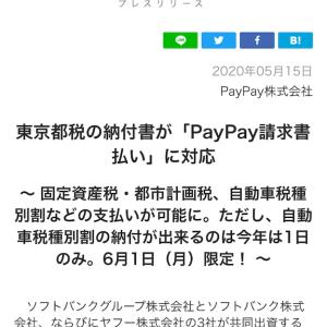 都税のPayPay支払い開始、今日締め切り分に要注意!