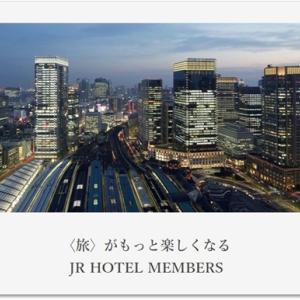 東京ステーションホテルの会員プログラム「JRホテルメンバーズ」