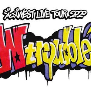 【ネタバレ注意】「ジャニーズWEST LIVE TOUR 2020 W trouble」& 「Johnny's World Happy LIVE with YOU」セットリスト