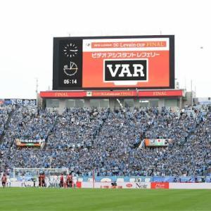 【Jリーグ、VAR再導入】VARについての歴史と現状の問題点と、意識すべき事について考えてみた。