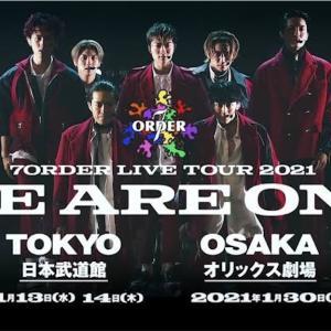 """【ネタバレ注意】「7ORDER LIVE TOUR 2021 """"WE ARE ONE""""」セットリスト"""