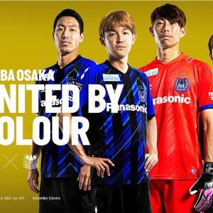 ガンバ大阪2021シーズン始動!2021年の展望や登録メンバーなどの移籍情報と予想スタメン。
